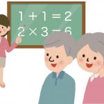 高齢者の脳トレに計算問題!無料でプリントできるサイトを紹介します。