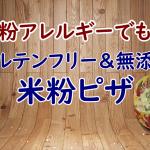 米粉のピザ生地をフライパンで簡単に作る!グルテンフリー&無添加の米粉ピザ